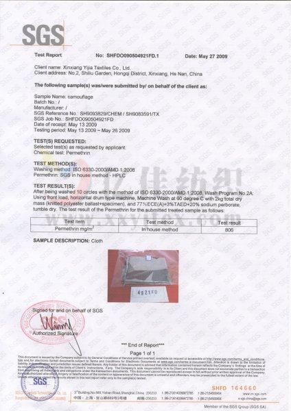 SGS防蚊虫检测报告