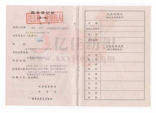 亿佳税务登记证