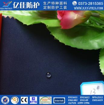 功能性威廉希尔体育最新版下载 涤棉防酸碱布料 防酸 耐碱 耐腐蚀
